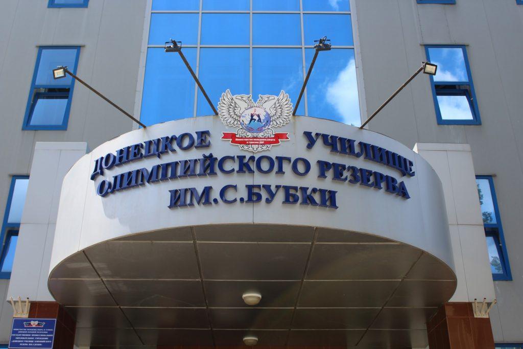 Александр Громаков поздравил училище олимпийского резерва им. С.Бубки с 30-летием!