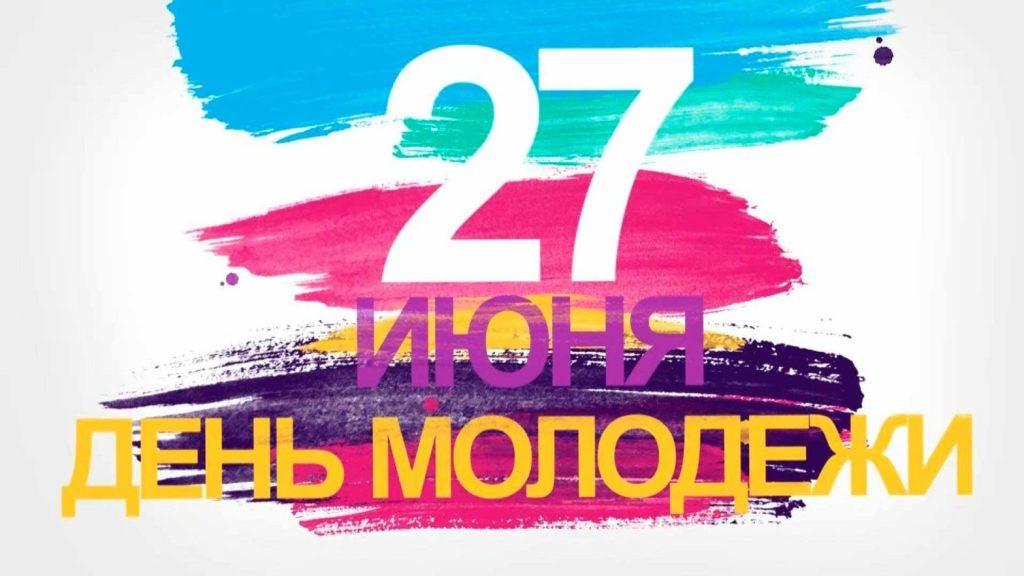 Поздравление Министра молодежи, спорта и туризма ДНР Александра Громакова с Днем молодёжи