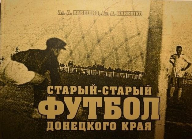 Старый-старый футбол Донецкого края: Ты помнишь,как всё начиналось…