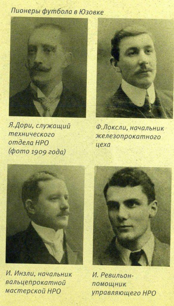 Старый-старый футбол Донецкого края: потешный «фут-болъ» (часть 2)