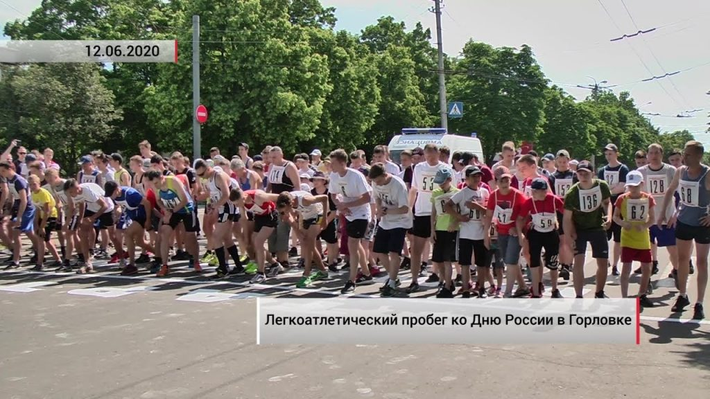 В День России в Горловке состоялся легкоатлетический пробег