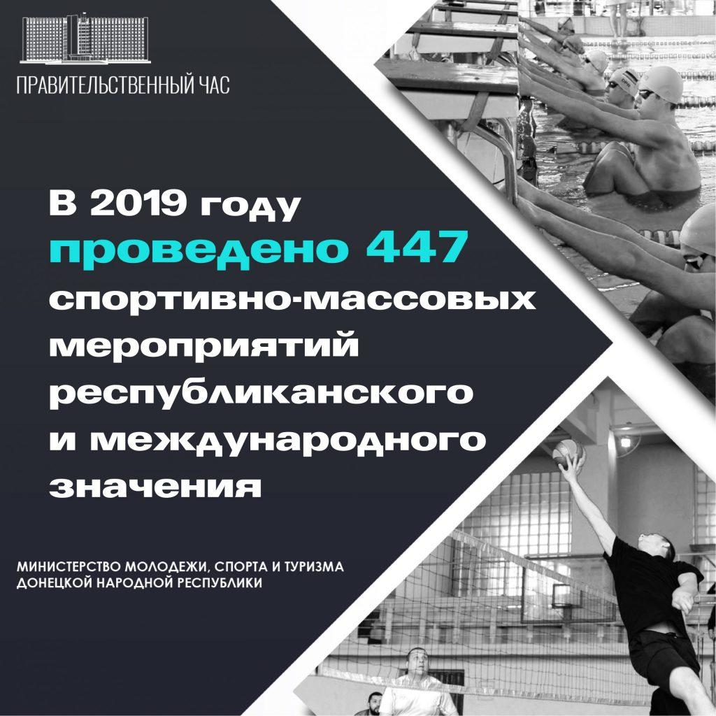 В Донецкой Народной Республике развиваются 92 вида спорта – Александр Громаков