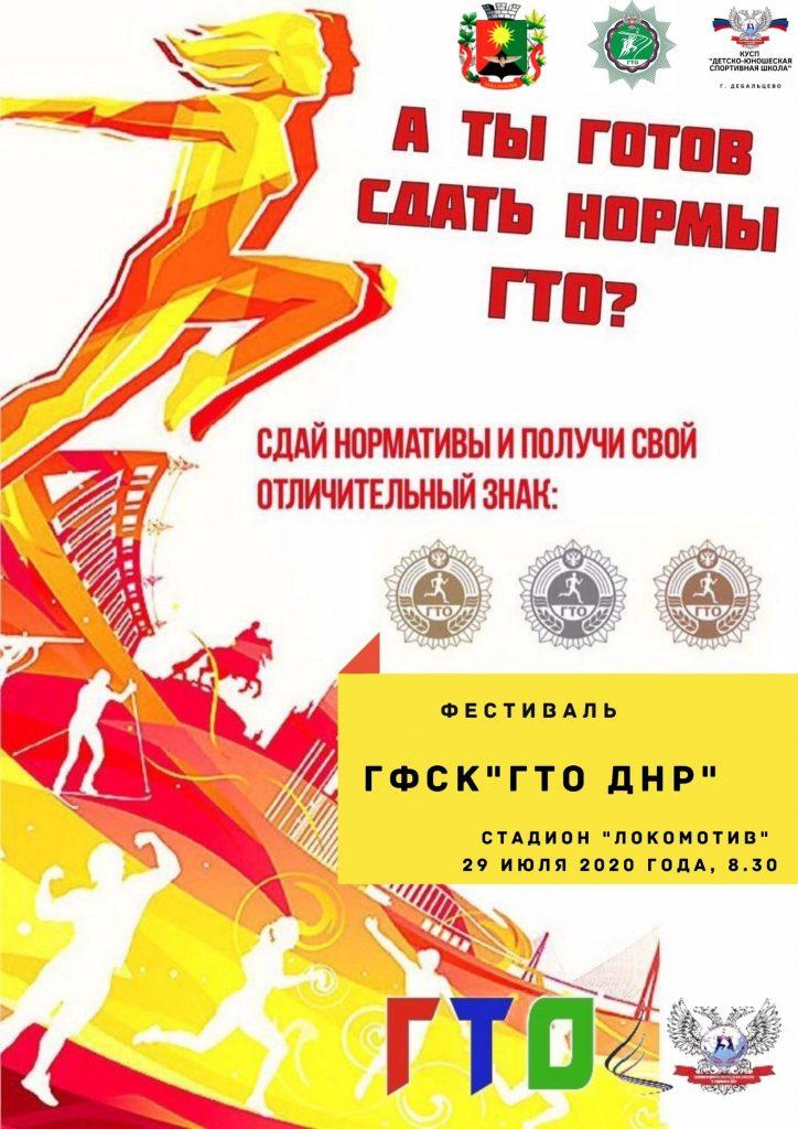 29 июля - Фестиваль ГФСК