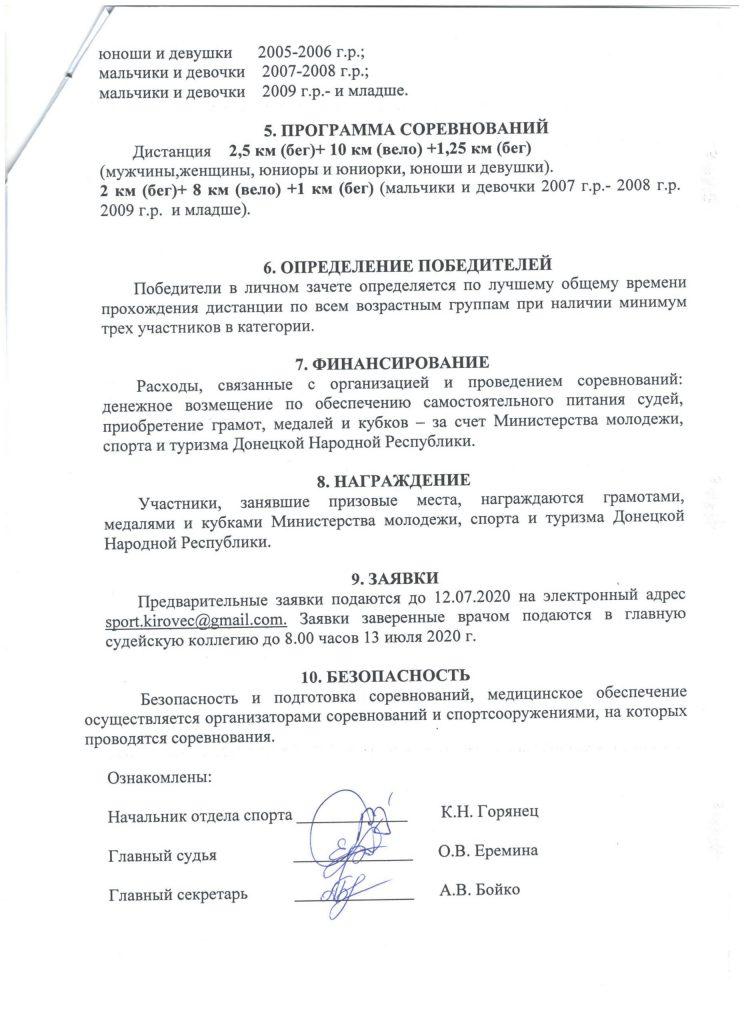 В Донецке пройдут соревнования по дуатлону