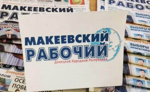Достоинство футбола Республики — Павел Давыденко на страницах «Макеевского рабочего ДНР»