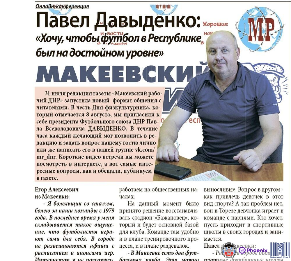 Достоинство футбола Республики - Павел Давыденко на страницах