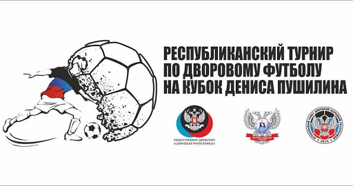 Первый этап Турнира по дворовому футболу на Кубок Главы ДНР завершен