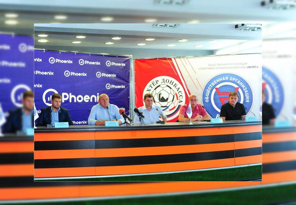 О футболе: в Донецке прошла пресс-конференция в преддверии «VELES CUP» — 2020