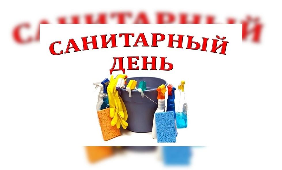 14 сентября — Музей футбольной славы Донбасса — Санитарный день