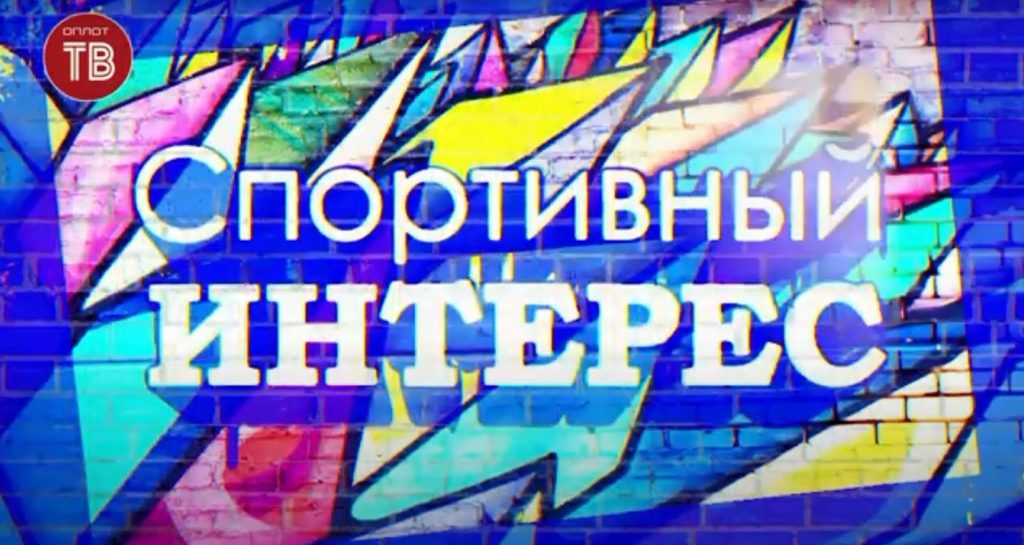 «Спортивный интерес» на Байдукова