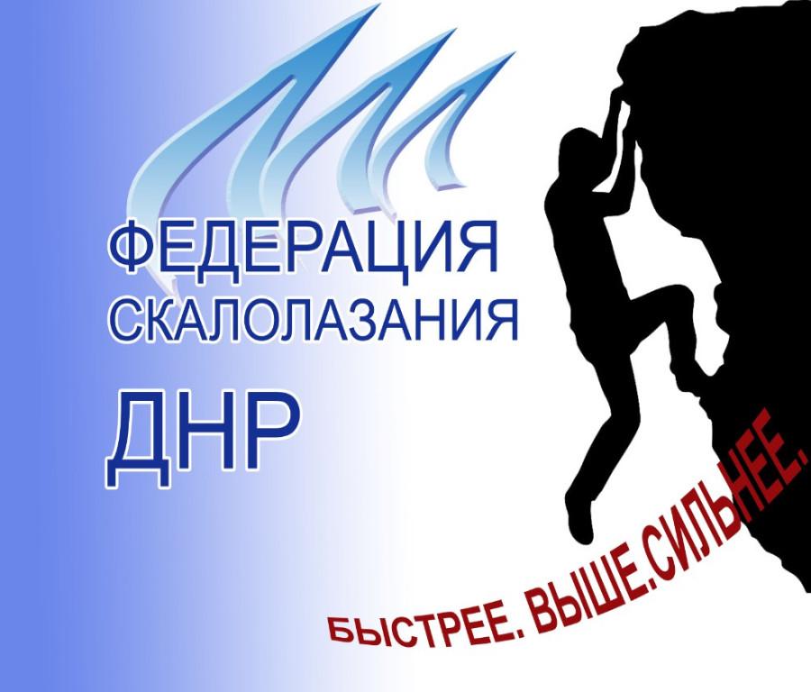 Состязания по скалолазанию в Макеевке