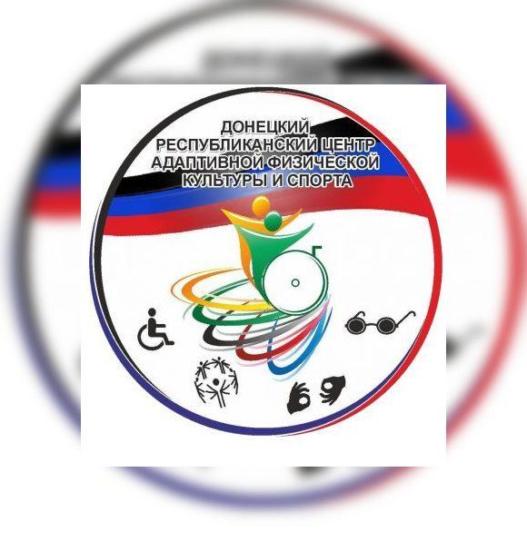 Адаптивный спорт — Чемпионат ДНР по футзалусреди спортсменов с нарушением слуха