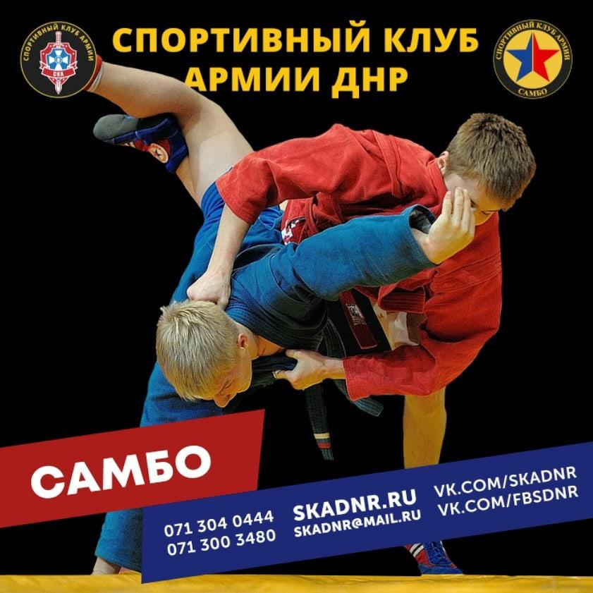 Объявлен набор в группы Спортивного Клуба Армии ДНР