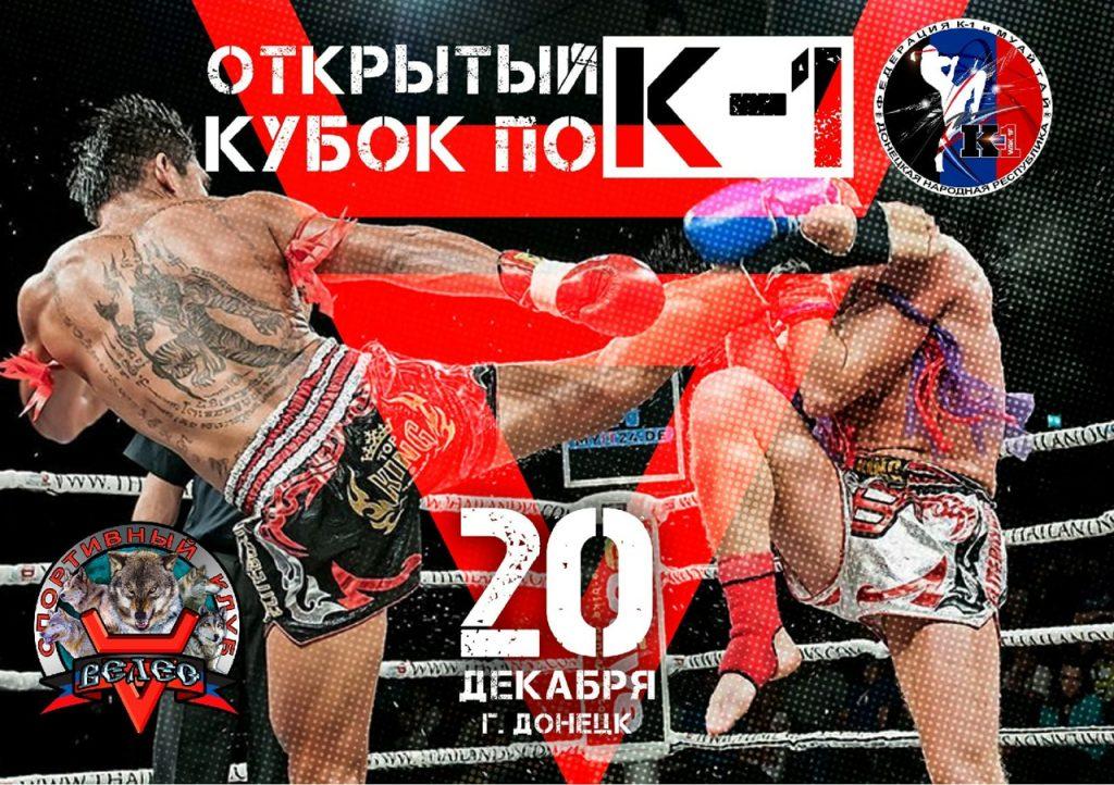 20 декабря — Открытый турнир по К-1  — ДУОР
