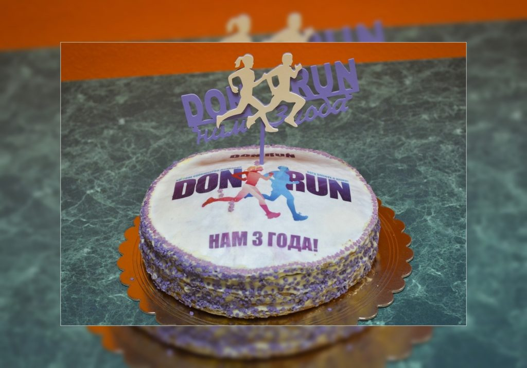20 декабря  — Празднование годовщины Бегового сообщества Донбасса — РСК «Олимпийский»