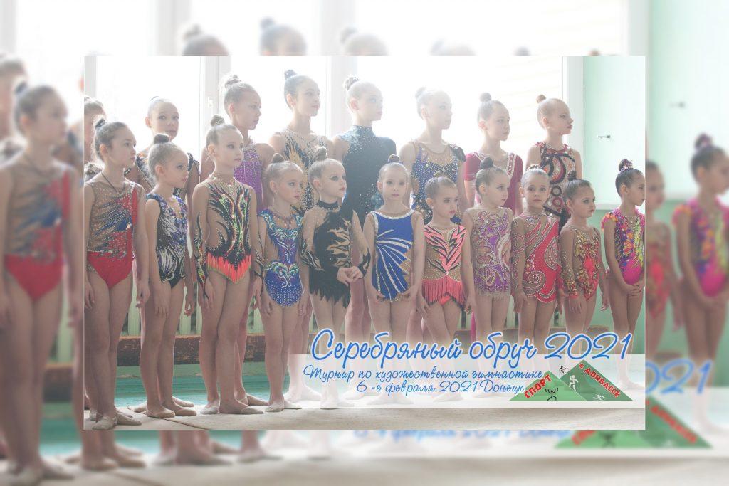 6 февраля — Турнир по художественной гимнастика «Серебряный Обруч» — Донецк