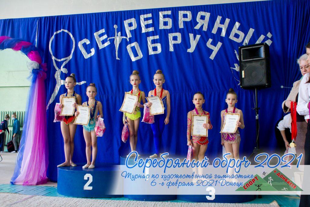 6 февраля - Турнир по художественной гимнастика