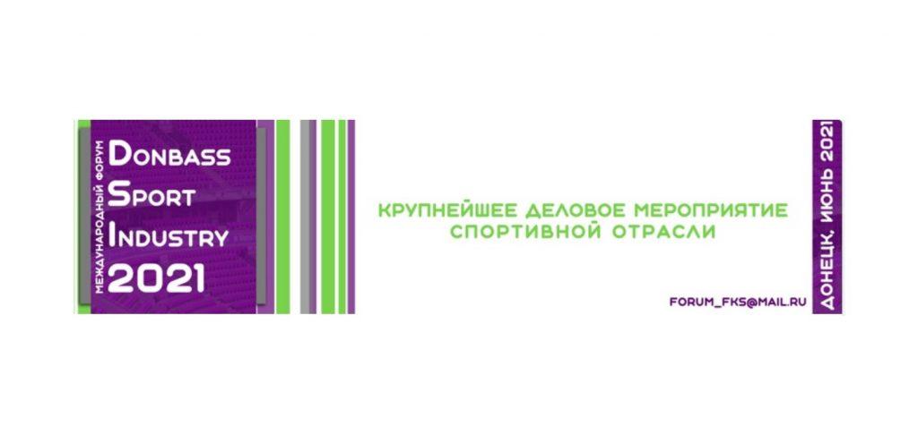 17 июня — Открытие Форума «Спортивная индустрия Донбасса»