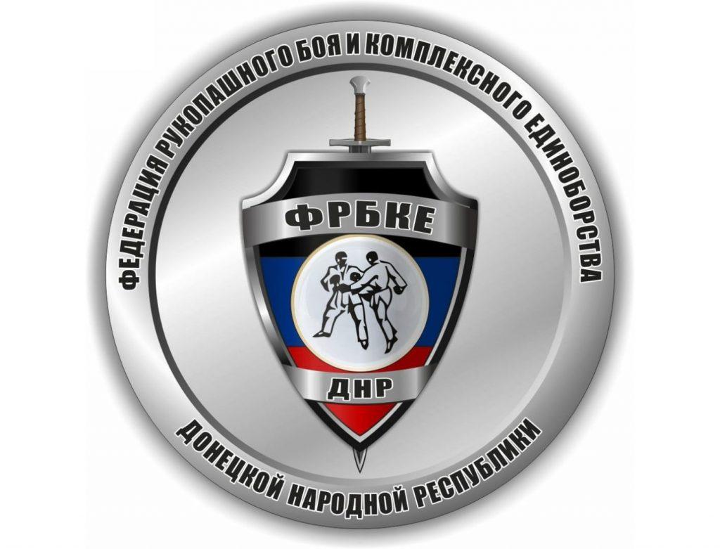 24-25 апреля — Открытое Первенство ДНР по рукопашному бою — СК «Олимпийский»