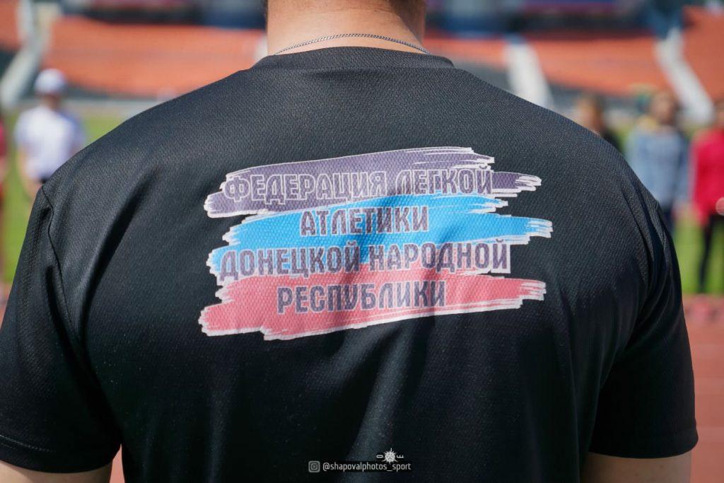 15 мая — Открытое первенство ДНР по легкой атлетике серии «Олимпийское созвездие» — РСК «Олимпийский»
