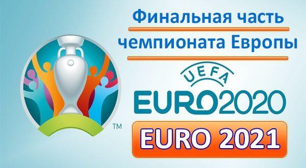 УЕФА — полное расписание Чемпионата Европы — 2021