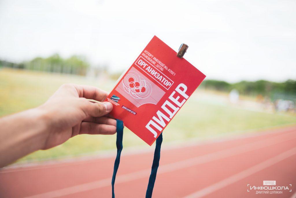 24 июня — «Лидер 2021» — РСК «Олимпийский»