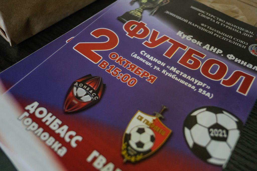1 октября — Предматчевая пресс-конференция — Финал Кубка ДНР по футболу — СК «Металлург»
