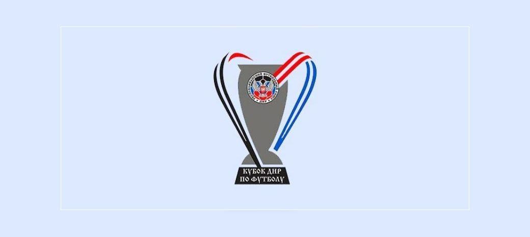 2 октября — Прямая трансляция Финала Кубка ДНР по футболу