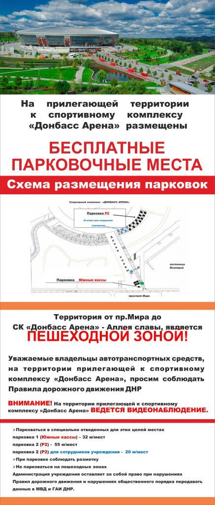 Бесплатные парковочные места на прилегающей к СК