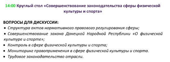 17-18 июня - Международный спортивный форум «Спортивная индустрия Донбасса - 2021» - СК