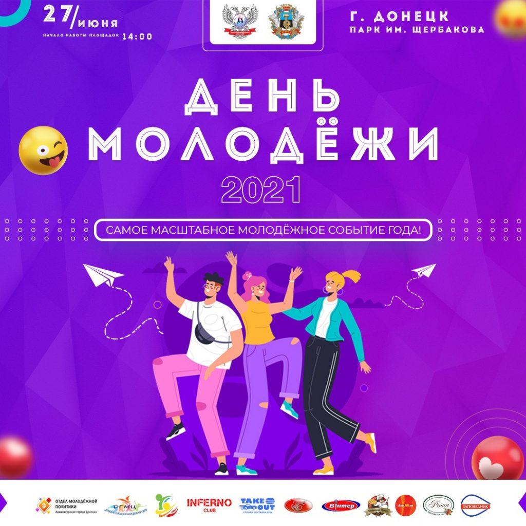 27 июня - День молодежи 2021 - Парк им. Щербакова