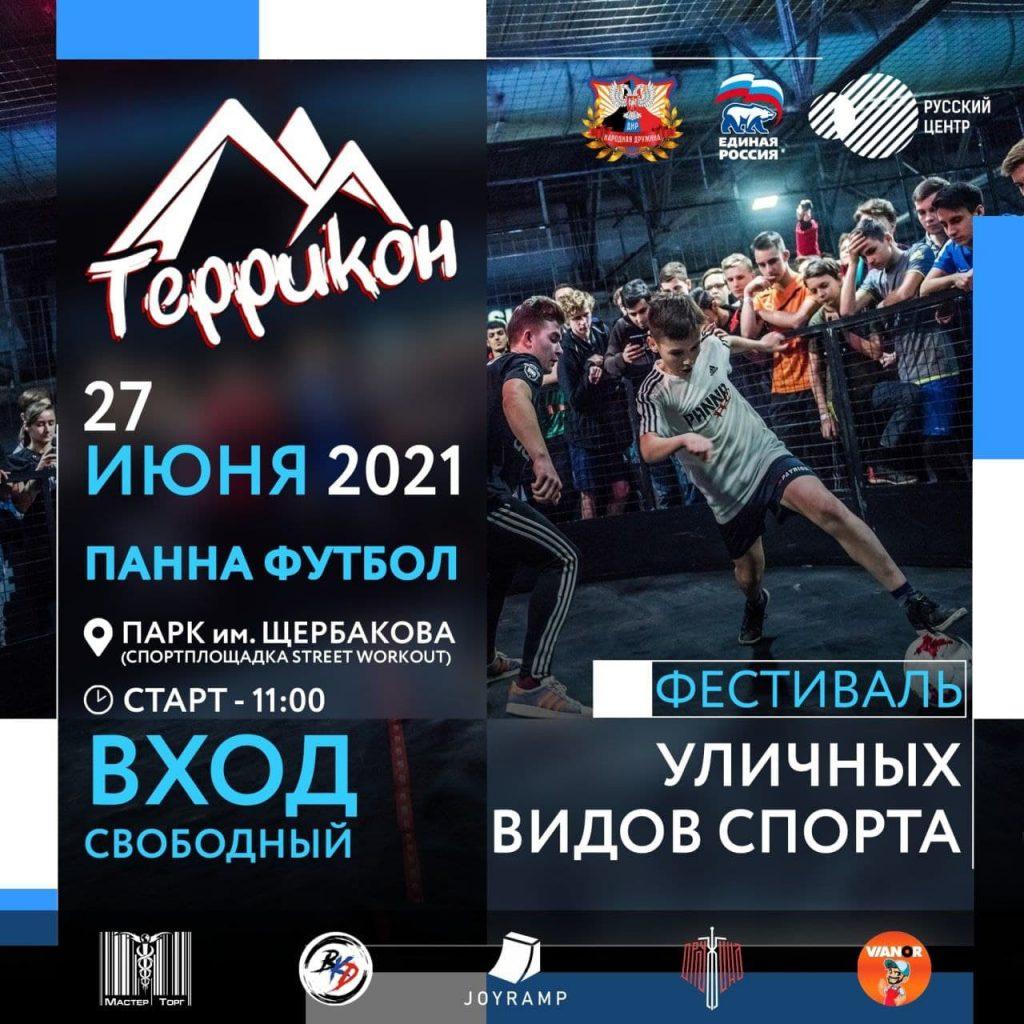 27 июня - Фестиваль уличных видов спорта «Террикон» - парк Щербакова