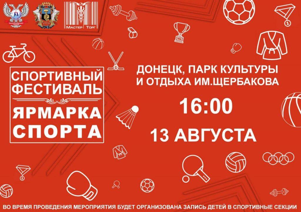13 августа - Ярмарка спорта - Донецк, ЦПКиО им. Щербакова