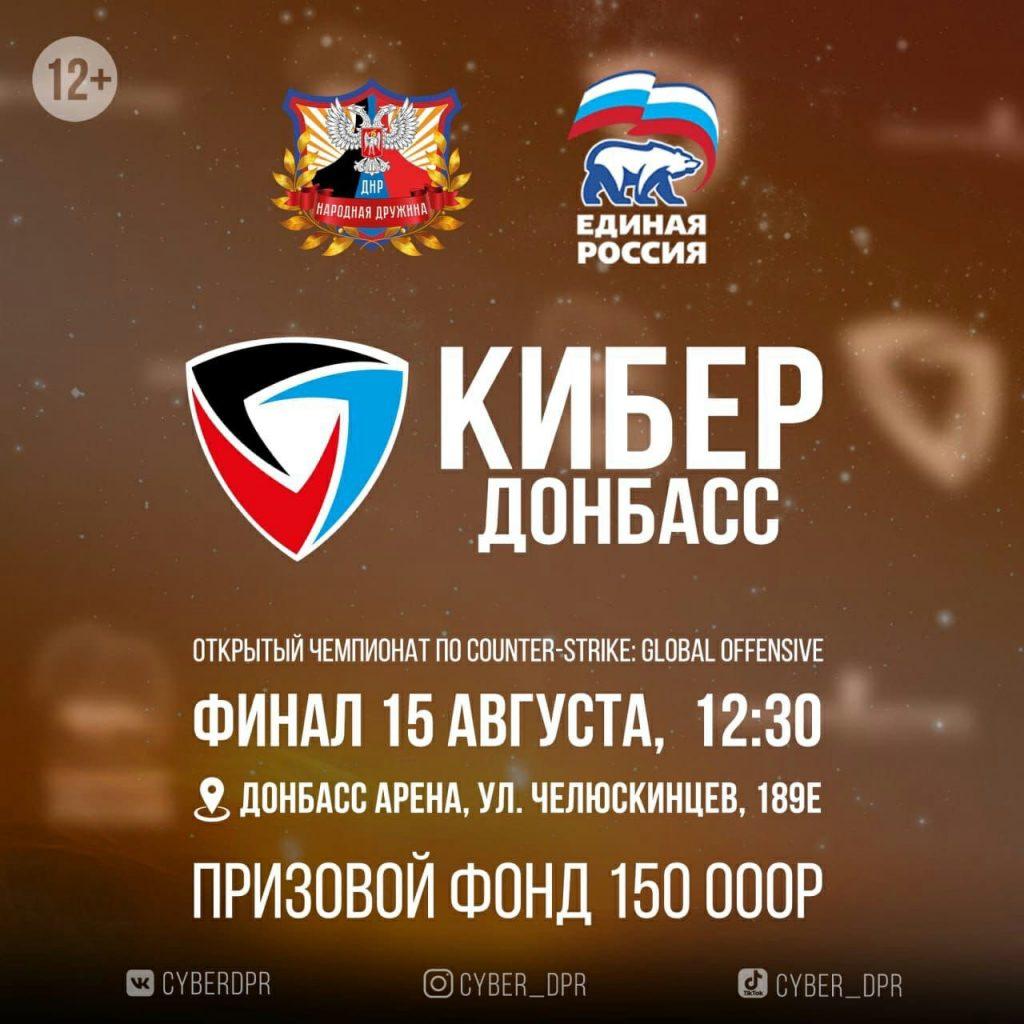 15 августа - Финал турнира «КиберДонбасс» CS:GO -