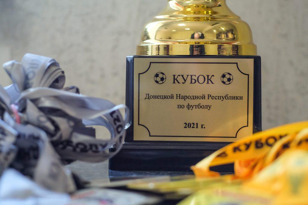 1 октября - Предматчевая пресс-конференция - Финал Кубка ДНР по футболу - СК